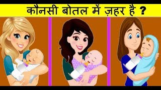 जासूसी पहेली/5 majedar our jasoosi paheliyan/riddles hindi/Detective puzzle/logic paheliya/puzzles