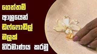 Piyum Vila   ගෙත්තම් ආශ්රයෙන් ඩෆ්ෆොඩිල් මලක් නිර්මාණය කරමු   19-09-2018 Thumbnail