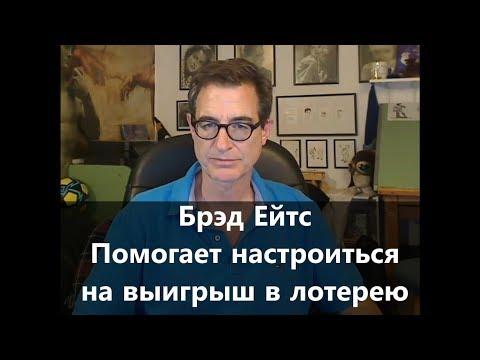 Самогипноз простукиванием на выигрыш в лотерею #брэдйейтс #azartnov
