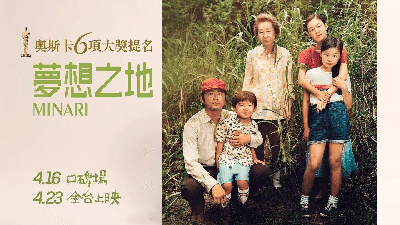 奧斯卡6項大獎入圍|4.16《夢想之地》台灣官方預告|