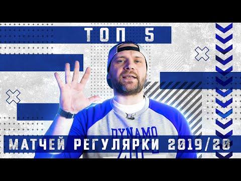 Топ-5 матчей московского «Динамо» в регулярном чемпионате КХЛ сезона 2019/20