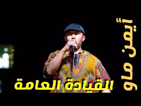 حفله ايمن ماو في القيادة العامة مع الثوار 25/04/2019 Ayman Mao In Khartoum