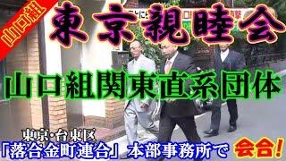 【山口組】山口組の関東直系団体が「落合金町連合」本部事務所で「東京親睦会」! 東京都台東区 Ochiaikanamachi rengo Yamaguchi gumi mafia group