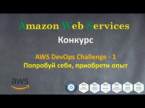 Конкурс - AWS DevOps Challenge-1