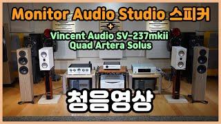모니터 오디오 Studio 스피커 청음영상 Feat. …