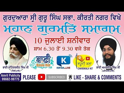 Live-Now-Gurmat-Kirtan-Samagam-Gsgss-Kirti-Nagar-10-July-2021
