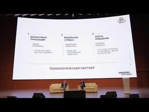 Построение новых цифровых экосистем и перспективы их развития  Виктор Яковлев, Газпромбанк & Юлия Уд