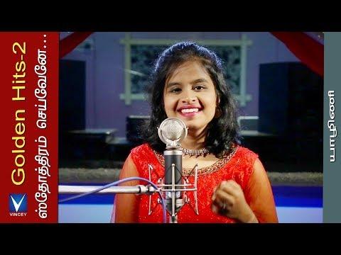 ஸ்தோத்திரம் செய்வேனே... | Cover | Yazhini | Golden Hits Vol-2 |Traditional Song | Gnani