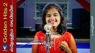ஸ்தோத்திரம் செய்வேனே... | Cover | Yazhini | Golden Hits Vol 2 |Traditional Song | Gnani