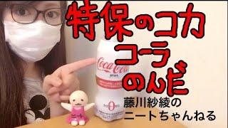 2017年3月27日発売のコカコーラから出た 【特保のコカコーラ コカコ...