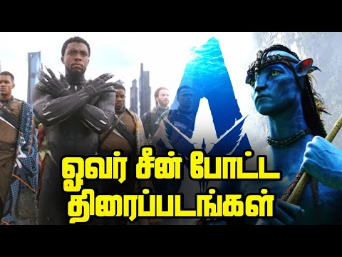 Top 5 OVERRATED Films Explained In Tamil