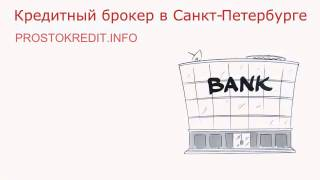 Смотреть видео брокер кредитный спб