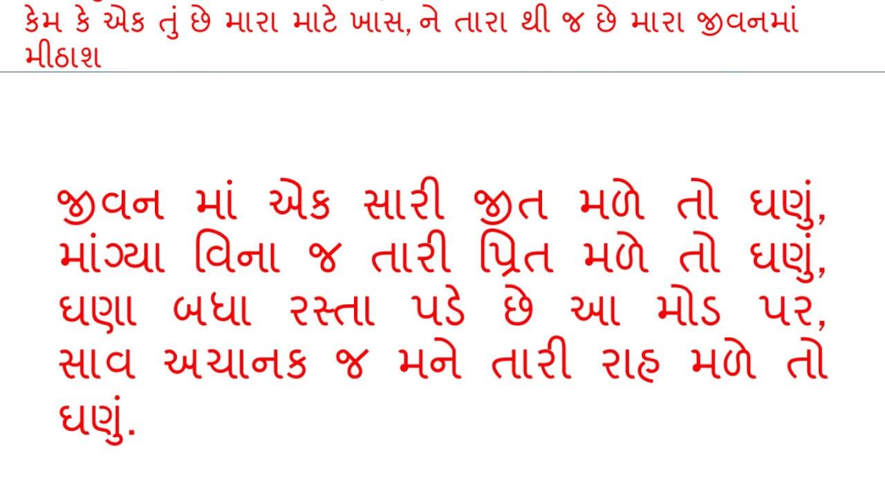 Gujarati Romantic Shayari In Gujarati Font   www.imgkid ...