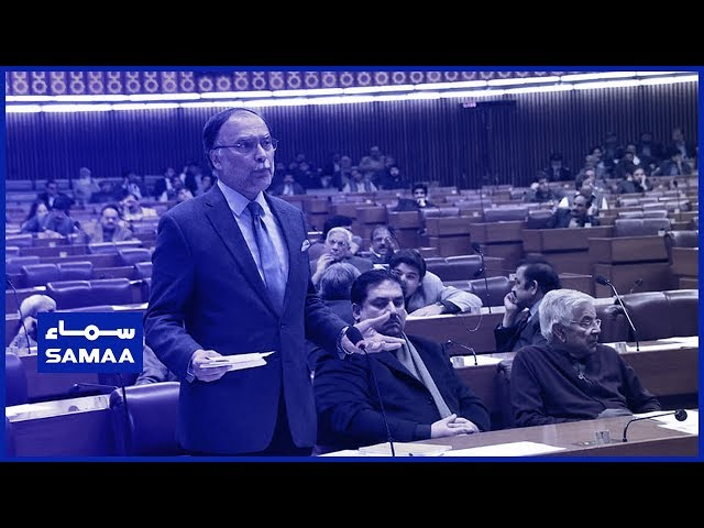Ahsan Iqbal speech in National Assembly | SAMAA TV | 24 April 2019