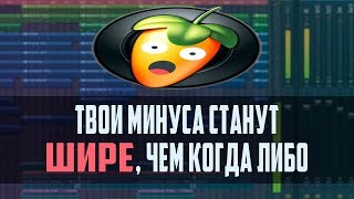 САМОЕ ШИРОКОЕ ЗВУЧАНИЕ В FL STUDIO 20 - ВИДЕОУРОК