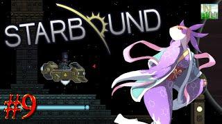 Starbound 9 Изучаем Хилотлов