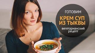 Крем Суп из Тыквы | Вегетарианские рецепты(В этом видео я покажу тебе, как приготовить крем суп из тыквы или суп пюре из тыквы. Этот рецепт вегетарианск..., 2014-10-31T09:36:11.000Z)