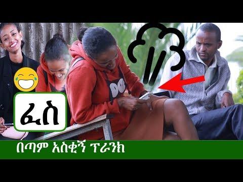 Funny Amharic Prank: Farting | ፈስ – አስቂኝ ፕራንክ – Ethiopian Comedy 2019