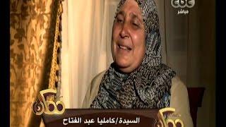 #ممكن | تعرف على قصة السيدة كاميليا عبد الفتاح