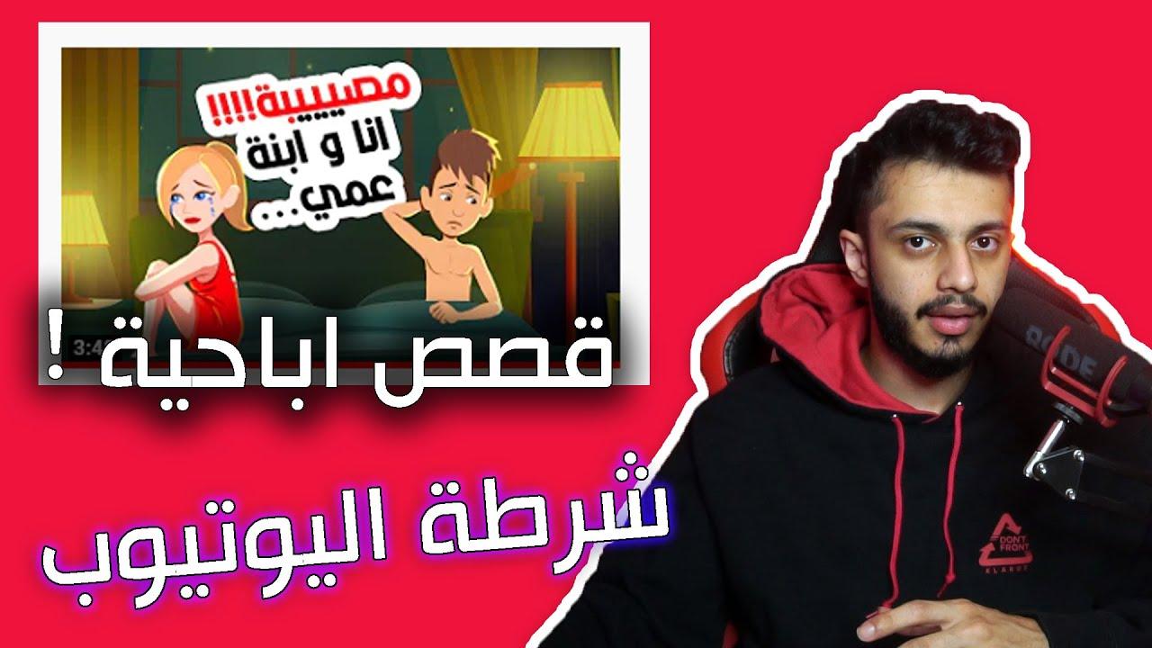 شرطة اليوتيوب : محتوى القصص الاباحية!