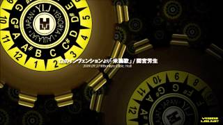 12のインベンションより「米搗唄」 / Mamiya Michio