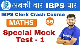 2:00 PM - IBPS Clerk 2018 | Maths by Sahil Sir | Special Mock (Test-1)