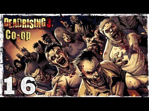 Смотреть прохождение игры [Coop] Dead Rising 3. #16: Стэлс от бога.