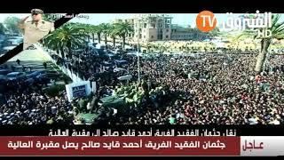 رجال الأمن المرافقون للموكب الجنائزي للفريق  قايد صالح ينثرون الورود على المواطنين