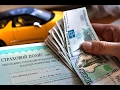 Размер выплаты страховой за ДТП по ОСАГО Пермь, автоюрист