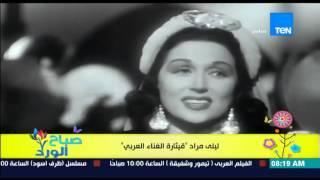 """صباح الورد - """"بروفايل اليوم"""" تعرف على التاريخ الفنى للفنانة ليلى مراد .. """"قيثارة الغناء العربي"""""""