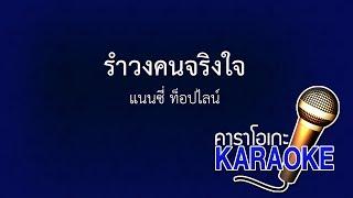 รำวงคนจริงใจ - แนนซี่ ท็อปไลน์ [KARAOKE Version] เสียงมาสเตอร์