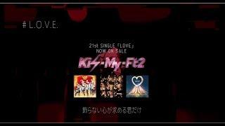 Kis-My-Ft2 7月11日に発売にされたシングル「LOVE」。 カップリング曲を...