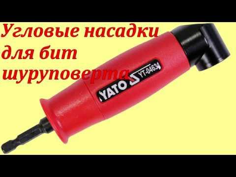 Угловые адаптеры для бит шуруповерта: Yato YT-04631, YT-04632, YT-04636