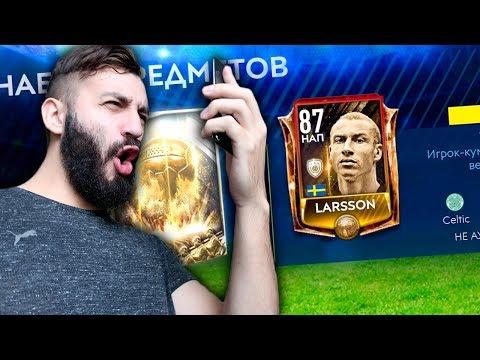 ПОЙМАЛ 2 КУМИРА И БЕЙЛА В FIFA MOBILE!