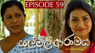 සල් මල් ආරාමය | Sal Mal Aramaya | Episode 59 | Sirasa TV Thumbnail