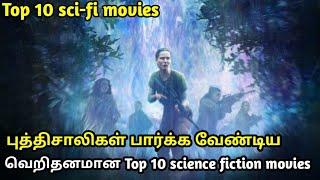 Top 10 science fiction movies in tamil | உலகை அடுத்த level  க்கு கொண்ட செல்லும் படங்கள்| Hollywood |