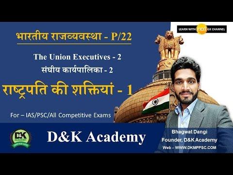 P/22 Indian Constitution : The Union Executives - 2 (संघीय कार्यपालिका - राष्ट्रपति - 2) [Hindi]