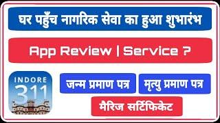 indore 311 | Ghar Pahuch Nagrik Sewa Launch 2020  | App Review | What is 311 ? Full information screenshot 2
