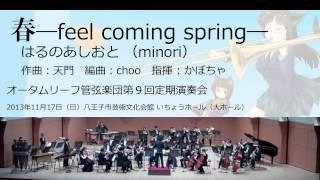 春―feel coming spring― (オータムリーフ管弦楽団)