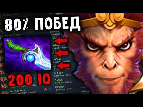 видео: ЗАДРОТ МАКАКИ - 80% ПОБЕД! monkey king dota 2