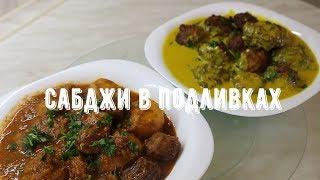 Овощные блюда в подливках / Индийские sabji/ кари /овощные тефтели кофты