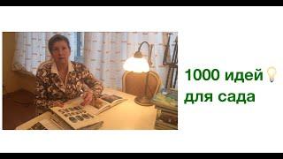 1000 идей для сада: библиотека ландшафтника