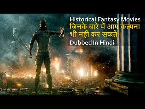 Top 10 Best Historical Fantasy Movies Dubbed In Hindi All Time Hit