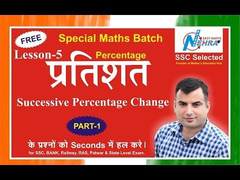#Percentage   SUCCESSIVE CHANGE   Basic Concept Tricks/Shortcuts/Formula   Nehra sir