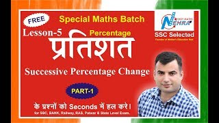 #FREE Basic Concept & trick Of Percentage LESSON-5 (Hindi & English)- SSC ,Bank , CAT  & Railways