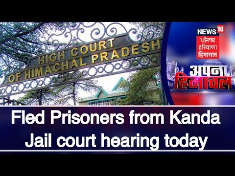 Fled Prisoners from Kanda Jail court hearing today| News18 H