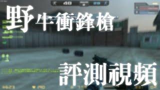 cso 活動槍支 野牛衝鋒槍 pp 19 評測視頻