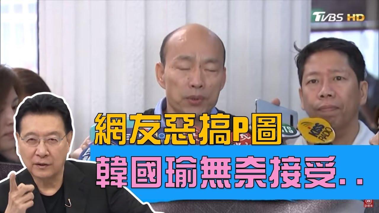 網友惡搞P圖「韓國瑜入天坑」韓國瑜市政得支持再談選總統?少康戰情室 20190522 - YouTube