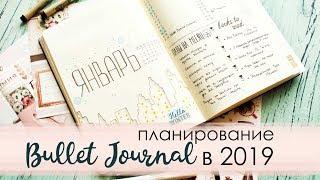 Новый год - новая система планирования! | Bullet Journal - Январь 2019