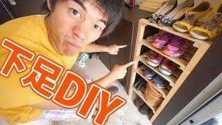 狭い玄関にピッタリサイズの下足棚作ってみました | スノコDIY thumbnail